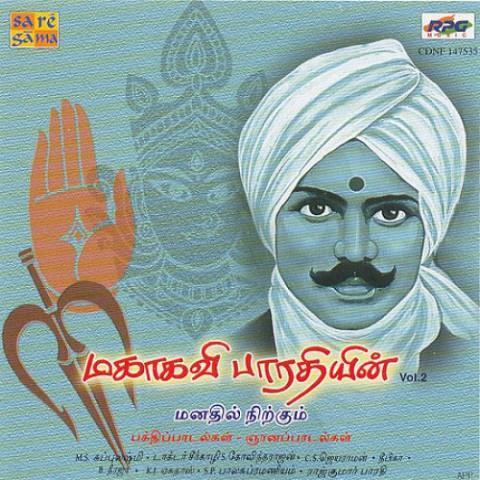 Karpaga Vinayaka MP3 Song Download- Mahakavi Bharathiar