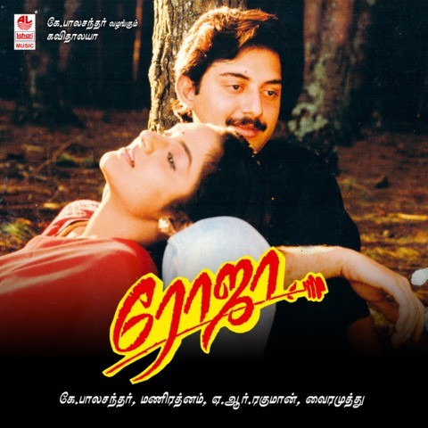 Roja (malayalam) [original motion picture soundtrack] by a. R.