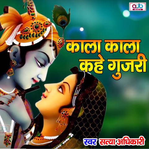 Kala Kala Kahe Gujari Mp3 Song Download Kala Kala Kahe Gujari Kala Kala Kahe Gujari Song By Satya Adhikari On Gaana Com