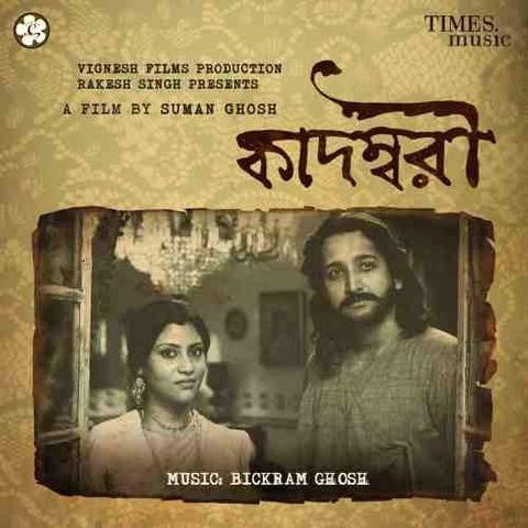 kadambari pdf free download in bengali