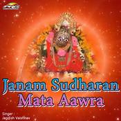 Janam Sudharan Mata Aawra Songs
