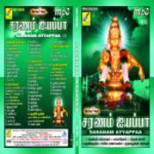 Saranam Saranam Ayyappa Song