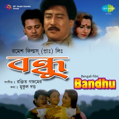 Naga beda naga beda song by p. B. Sreenivas from badavara bandhu.