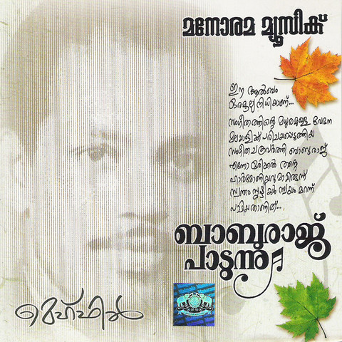 hridayasakhi malayalam mp3 song