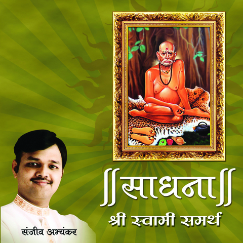 Shree swami samarth bhaktigeet songs | shree swami samarth.