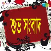 Suva Sangbad Songs