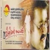 Mizhikal Sakshi Songs