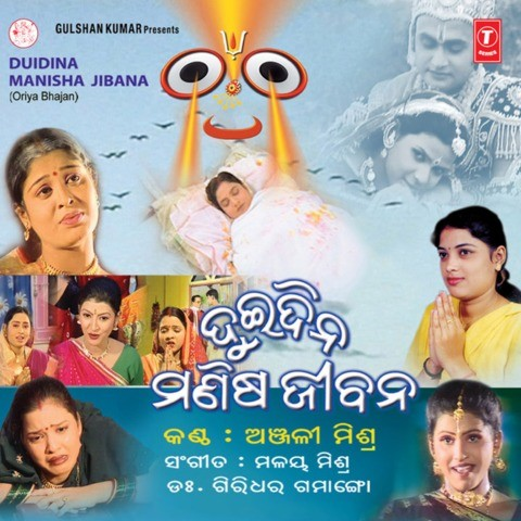 odia bhajan video download hdvd9