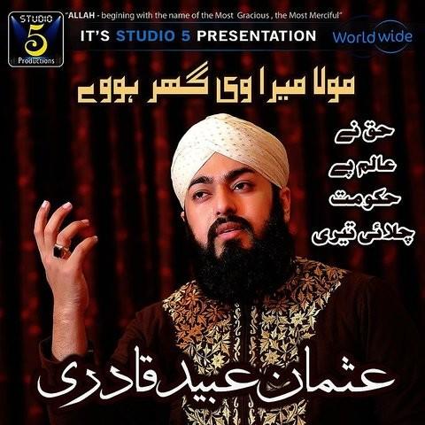Ya Rasoolallah Ya Habeeballah MP3 Song Download- Moula Mera