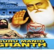 Guru Manio Granth Songs