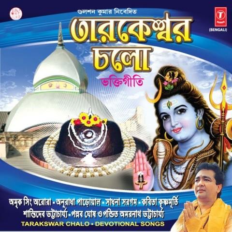 Shiva Pranam Mantra MP3 Song Download- TARAKSWER CHALO Shiva