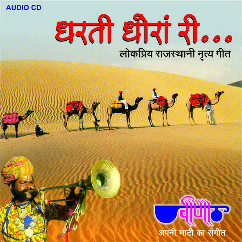 Dharti dhora ri video song free download.