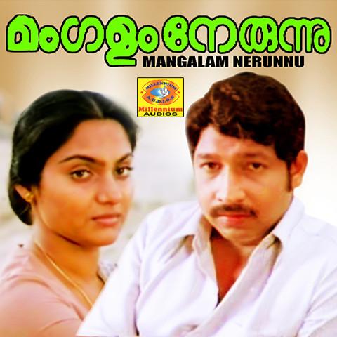 Alliyilam poovo Mangalam Nerunnu song lyrics | Malayalam ...