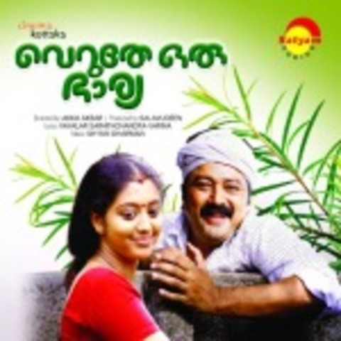 omkaram shankil male mp3