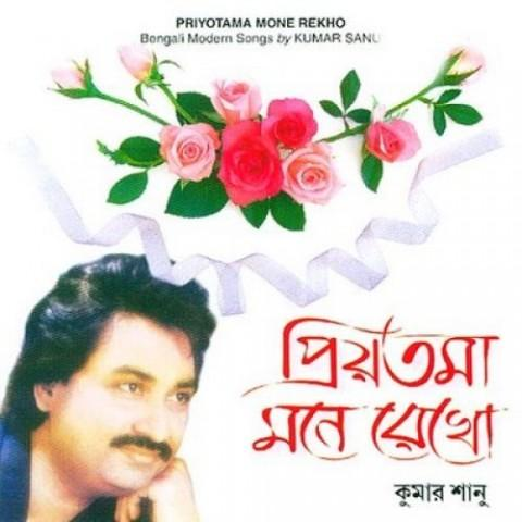 Tomra Asbe To Mp3 Song Download Kumar Shanu Priyatama Mane Rekho