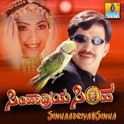 Simhadriya Simha Songs