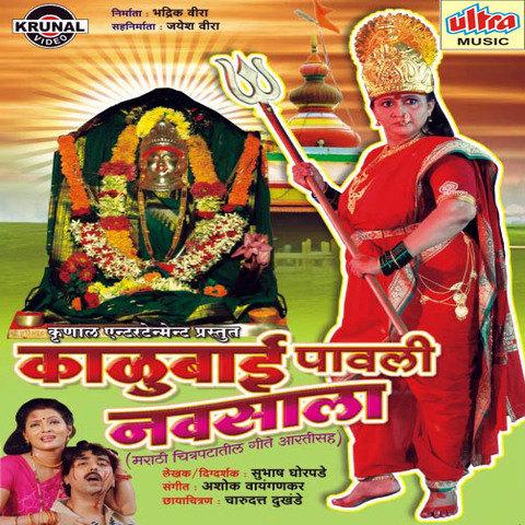 kind marathi song