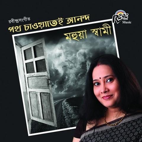 Amar Poth Chawatei Anondo By Hemanta | MP3 Download