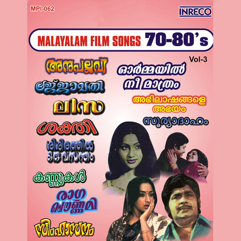 solo malayalam full movie free download hd
