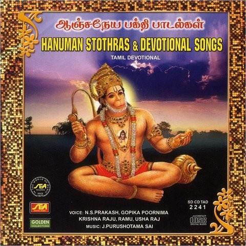 Hanuman Bhakti Song Mp3 free download