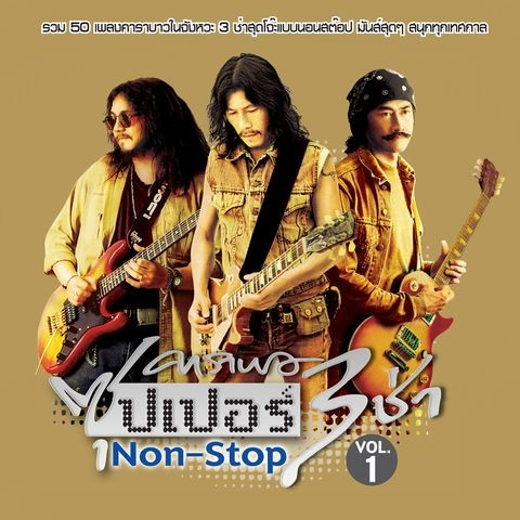 Welcome To Thailand MP3 Song Download- Carabao Super 3 Cha