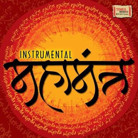 Gayatri Mantra MP3 Song Download- Instrumental Mahamantra
