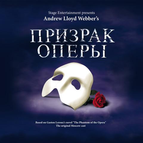 phantom of the opera angel of music free mp3 download