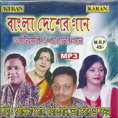 Search Bangla new Baul song - GenYoutube