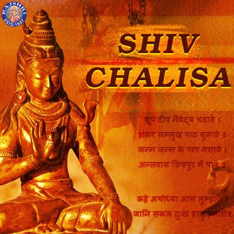 shiv chalisa new songs download shiv chalisa new mp3