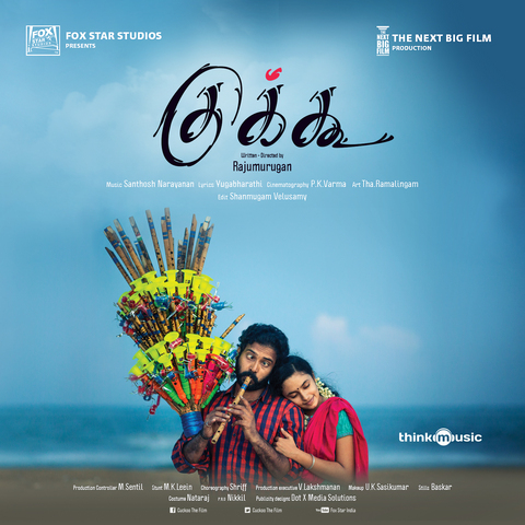 Cuckoo songs mp3 download.