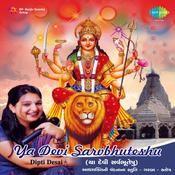 Ya Devi Sarvbhuteshu Dipti Desai New Recordings