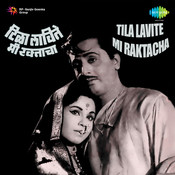 Tila Lavite Mi Raktacha Songs