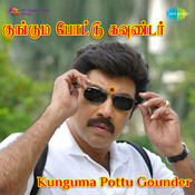 Kunguma Pottu Gounder Songs