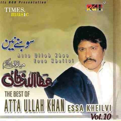 Attaullah khan songs vol 26 download