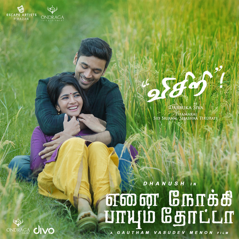 123 tamil movie songs free download masstamilan