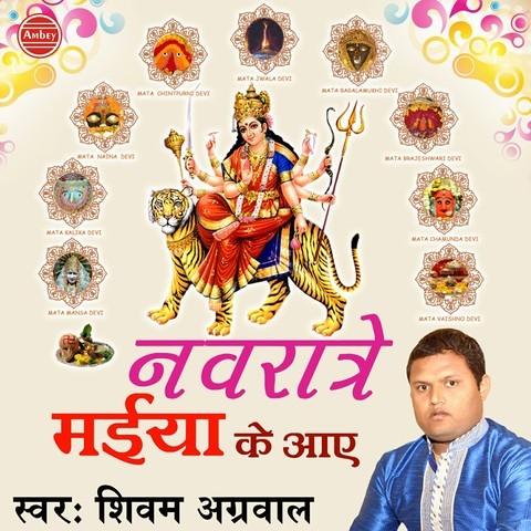 Bhejo Babbar Sher MP3 Song Download- Navratre Maiya Ke Aaye