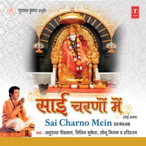 Shri Sai Chalisa in English Text