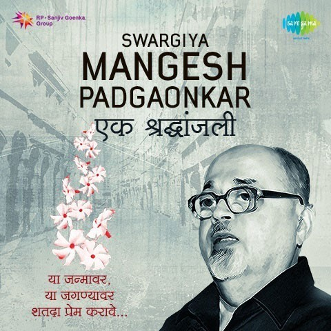 Jevha Tichi Ni Mazi MP3 Song Download- Swargiya Mangesh Padgaonkar