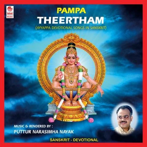 Ayyappa Pancharatnam And Dharmashatakam MP3 Song Download