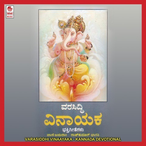 Shree Vigneshwara Suprabhatam Mp3 Lyrics Mp3 Free Download - Mp3Take