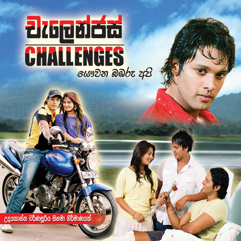 challengers movie songs mp3 free download
