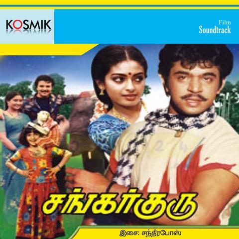 Anbulla Rajinikanth Tamil mp3 songs download