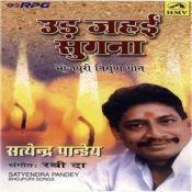 Ur Jaihe Sugna Nirgun Geet - Satyendra Pandey Songs