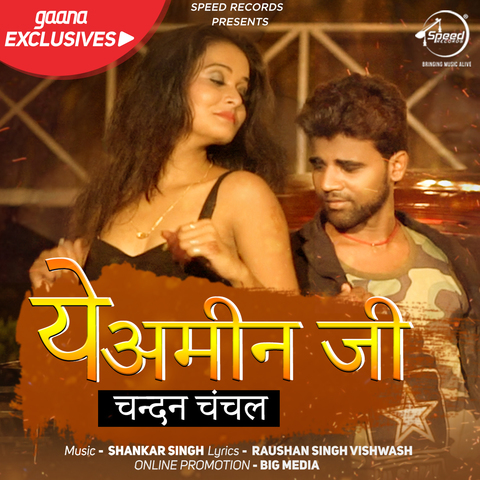 Ye Ameen Ji Movie Songs Download, Ye Ameen Ji Song Download, Ye Ameen Ji Bhojpuri Movie Songs Download, Ye Ameen Ji, 2018, Bollywood, Ye Ameen Ji Mp3 Download, Bhojpuri, Movie, Free, Download, Mp3, Songs,