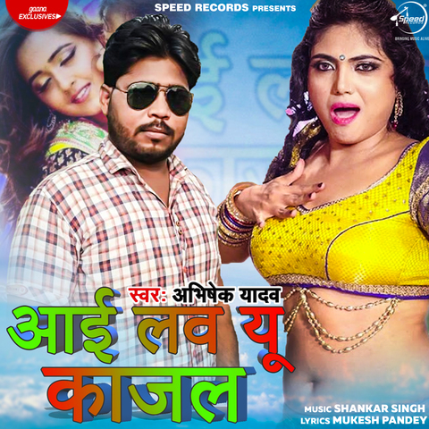 I Love You Kajal Movie Songs Download, I Love You Kajal Song Download, I Love You Kajal Bhojpuri Movie Songs Download, I Love You Kajal, 2018, Bollywood, I Love You Kajal Mp3 Download, Bhojpuri, Movie, Free, Download, Mp3, Songs,