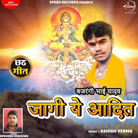 Jaagi Ye Aadit Movie Songs Download, Jaagi Ye Aadit Song Download, Jaagi Ye Aadit Bhojpuri Movie Songs Download, Jaagi Ye Aadit, 2018, Bollywood, Jaagi Ye Aadit Mp3 Download, Bhojpuri, Movie, Free, Download, Mp3, Songs,