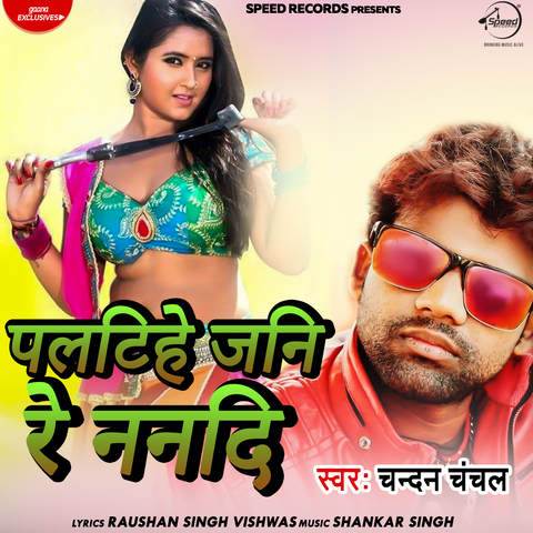 Palatihe Jani Re Nanadi Movie Songs Download, Palatihe Jani Re Nanadi Song Download, Palatihe Jani Re Nanadi Bhojpuri Movie Songs Download, Palatihe Jani Re Nanadi, 2018, Bollywood, Palatihe Jani Re Nanadi Mp3 Download, Bhojpuri, Movie, Free, Download, Mp3, Songs,