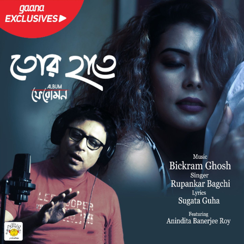 Tor Haathe (from  Movie Songs Download, Tor Haathe (from  Song Download, Tor Haathe (from  Bengali Movie Songs Download, Tor Haathe (from , 2018, Bollywood, Tor Haathe (from  Mp3 Download, Bengali, Movie, Free, Download, Mp3, Songs,