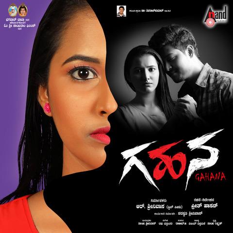 Gahana Movie Songs Download, Gahana Song Download, Gahana Kannada Movie Songs Download, Gahana, 2018, Bollywood, Gahana Mp3 Download, Kannada, Movie, Free, Download, Mp3, Songs,