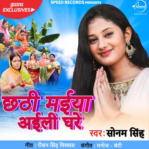 Chhathi Maiya Aeeli Ghare Movie Songs Download, Chhathi Maiya Aeeli Ghare Song Download, Chhathi Maiya Aeeli Ghare Bhojpuri Movie Songs Download, Chhathi Maiya Aeeli Ghare, 2018, Bollywood, Chhathi Maiya Aeeli Ghare Mp3 Download, Bhojpuri, Movie, Free, Download, Mp3, Songs,